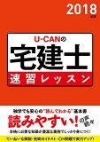 U-CANの宅建士速習レッスン(2018年版) (ユーキャンの資格試験シリーズ)