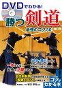 DVDでわかる! 勝つ剣道 最強のコツ50 改訂版 [ 香田 郡秀 ]