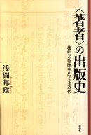 〈著者〉の出版史