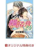 【楽天ブックス限定特典付き】純情ロマンチカ 第24巻