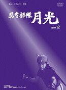 忍者部隊月光 DVD-BOX2