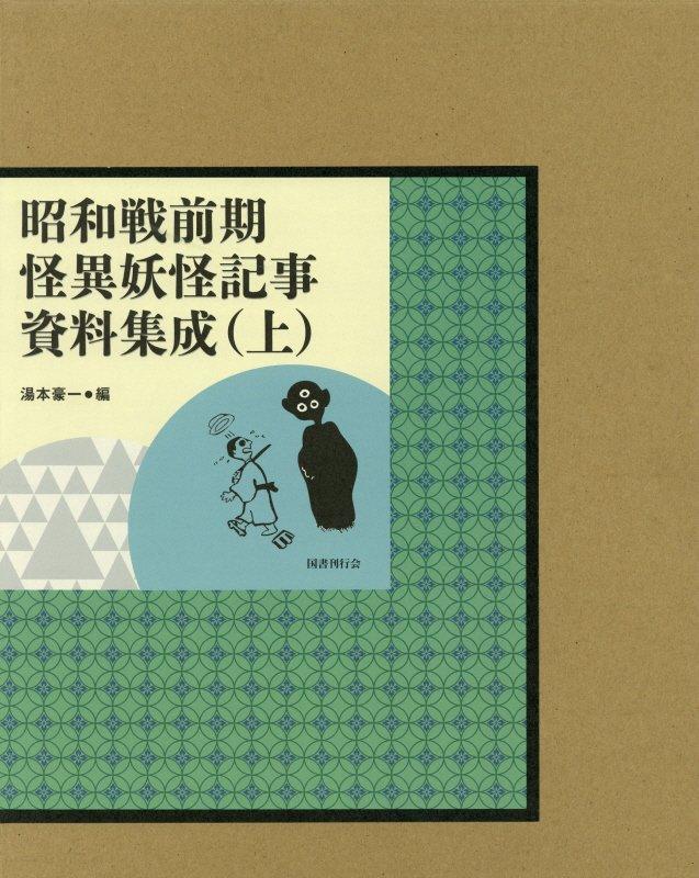 昭和戦前期怪異妖怪記事資料集成 上 [ 湯本豪一 ]