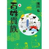 百姓貴族(6)特装版 (ウイングスコミックス)