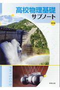高校物理基礎サブノート改訂版