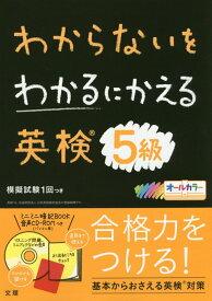 わからないをわかるにかえる英検5級 オールカラー ミニミニ暗記BOOK・音声CD-RO