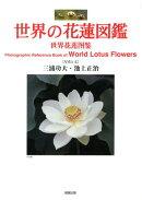 世界の花蓮図鑑