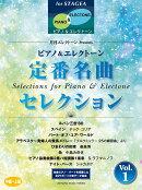 【予約】STAGEAピアノ&エレクトーン 中〜上級 月刊エレクトーンPresents 定番名曲セレクション 1