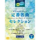 月刊エレクトーンPresents定番名曲セレクション(Vol.1) (STAGEAピアノ&エレクトーン(中~上級))