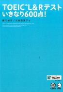 【予約】TOEIC L&R テスト いきなり600点!