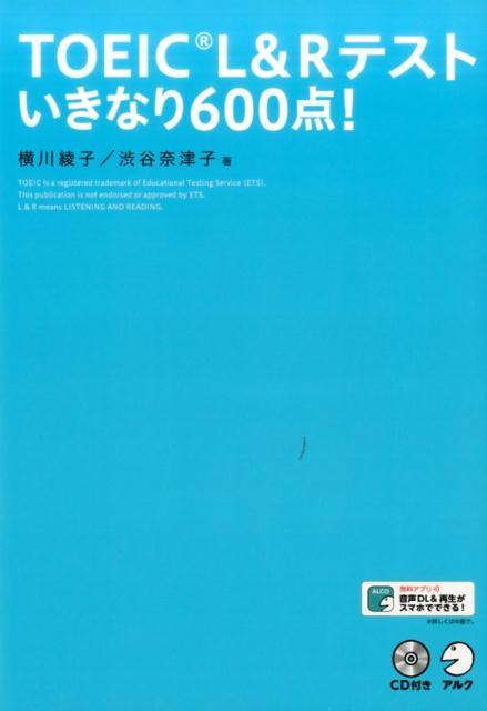 TOEIC L&R テスト いきなり600点!