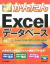 今すぐ使えるかんたんExcelデータベース Excel2016/2013/2010対応版 [ 井上香緒里 ]