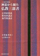 神道から観た仏教三部書