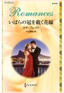 【POD】いばらの冠を戴く花嫁