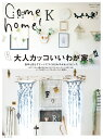 Come home! Vol.47 (私のカントリー別冊) [ カムホーム!編集部 ]