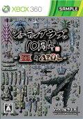 シューティングラブ。10周年 〜XIIZEAL & ΔZEAL〜 スペシャルパック
