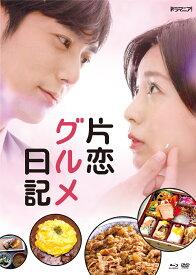 「片恋グルメ日記」DVD BOX [ 本仮屋ユイカ/平岡祐太 ]