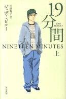 19分間(上)