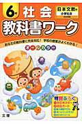 教科書ワーク社会6年 日本文教版小学社会完全準拠