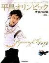 平昌オリンピック 激闘の記録 (Yomiuri special)