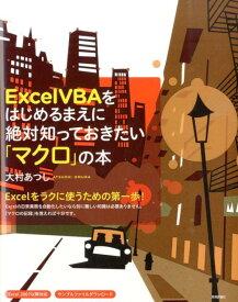 Excel VBAをはじめるまえに絶対知っておきたい「マクロ」の本 [ 大村あつし ]