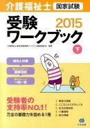 介護福祉士国家試験受験ワークブック(2015 下)