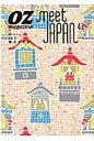 meet JAPAN 47(vol.2) Oz magazine 繋がる京都 (スターツムック)