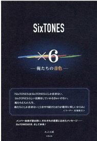 SixTONES×6俺たちの音色 [ あぶみ瞬 ]