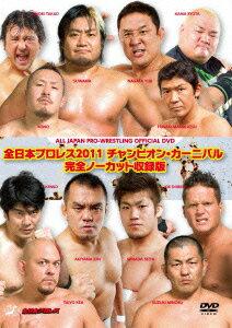 全日本プロレス2011 チャンピオン・カーニバル 完全ノーカット収録版 [ 河野真幸 ]