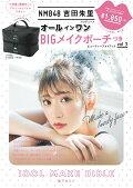【予約】NMB48吉田朱里プロデュース オールインワンBIGメイクポーチつきIDOL MAKE BIBLE@アカリン