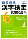 本試験型 漢字検定6級試験問題集 '20年版 [ 成美堂出版編集部 ]