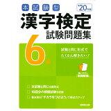 本試験型漢字検定6級試験問題集('20年版)