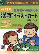 意味からおぼえる漢字イラストカード5年生改訂版