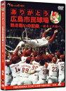 ありがとう広島市民球場 熱き戦いの記録 Vol.2〜歓喜と涙編〜 [ (スポーツ) ]