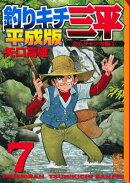 釣りキチ三平(平成版 7)