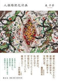 人類堆肥化計画 [ 東 千茅 ]