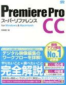 Premiere Pro CCスーパーリファレンス