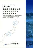 2018年北海道胆振東部地震・大阪府北部の地震被害調査報告書