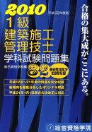 1級建築施工管理技士学科試験問題集(平成22年度版)