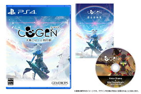 COGEN: 大鳥こはくと刻の剣 限定版 PS4版