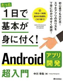 Androidアプリ開発超入門 (たった1日で基本が身に付く!) [ 中川幸哉 ]