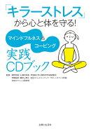 「キラーストレス」から心と体を守る! マインドフルネス&コーピング実践CDブック