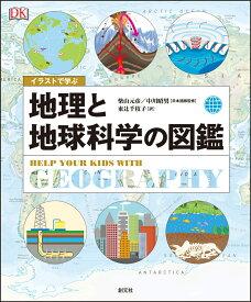 イラストで学ぶ 地理と地球科学の図鑑 [ 柴山 元彦 ]