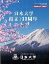 日本大学創立130周年 DVD付き (サンエイムック)
