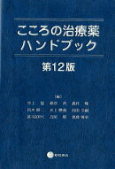 こころの治療薬ハンドブック 第12版