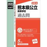 熊本県公立高等学校過去問(2020年度受験用) (公立高校入試対策シリーズ)