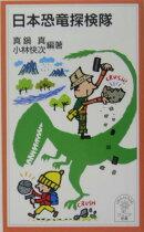 日本恐竜探検隊