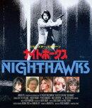 ナイトホークス【Blu-ray】