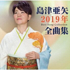 島津亜矢2019年全曲集 [ 島津亜矢 ]