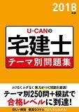 U-CANの宅建士テーマ別問題集(2018年版) (ユーキャンの資格試験シリーズ)