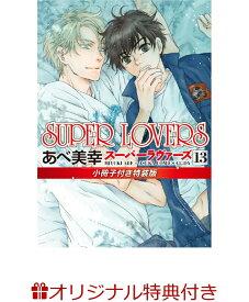 【楽天ブックス限定特典付き】SUPER LOVERS 第13巻 小冊子付き特装版 [ あべ 美幸 ]
